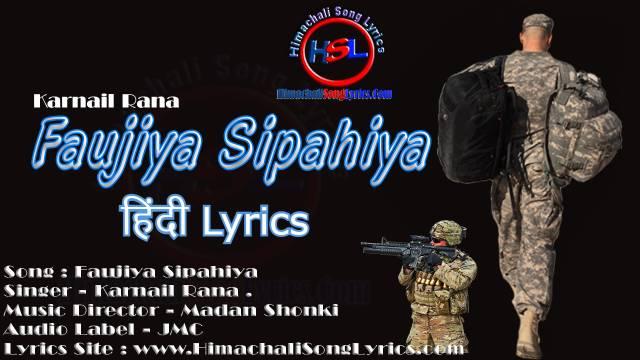 Faujiya Sipahiya Song Lyrics - Karnail Rana : फौजिया सिपहिया