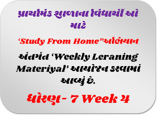 Std 8 Home work pdf week 4,profit loss,maths chapter, ncert solutions,english,unitary method,rs aggarwal,beehive,science,holiday homework,exercise 17b,rd sharma,ratio proportion,beehive chapter,graph histogram,chapter 23,frequency polygon,Std 9 Home work pdf week 4,profit loss,maths chapter, ncert solutions,english,unitary method,rs aggarwal,beehive,science,holiday homework,exercise 17b,rd sharma,ratio proportion,beehive chapter,graph histogram,chapter 23,frequency polygon,Std 9 Home work pdf week 4