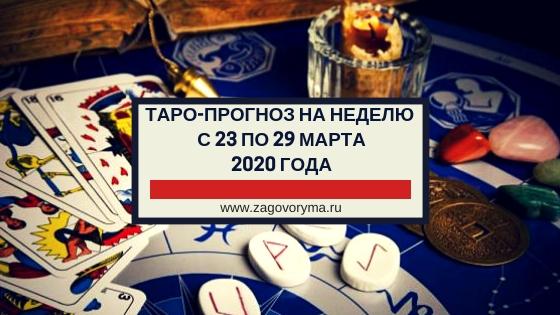 Таро-прогноз на неделю с 23 по 29 марта 2020 года
