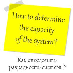 Как определить разрядность системы?