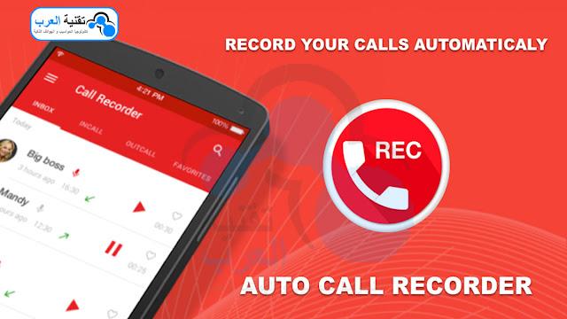 افضل برنامج تسجيل مكالمات للايفون Call Recorder