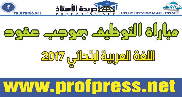 مباراة التوظيف بموجب عقود اختبار اللغة العربية ابتدائي 2017