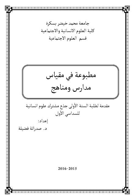مطبوعة في مقياس مدارس و مناهج