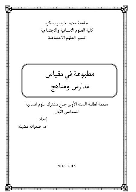 مطبوعة  مدارس و مناهج pdf