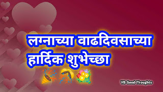 Marriage-Anniversary-Wishes-In-Marathi-लग्नाच्या-वाढदिवसाच्या-शुभेच्छा-मराठी-विजय-भगत-wedding-anniversary