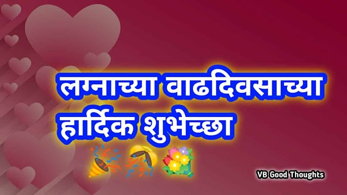 [ Best ] Marriage Anniversary Wishes In Marathi | लग्नाच्या वाढदिवसाच्या शुभेच्छा मराठी