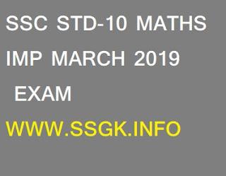 SSC STD-10 MATHS IMP MARCH 2019 EXAM