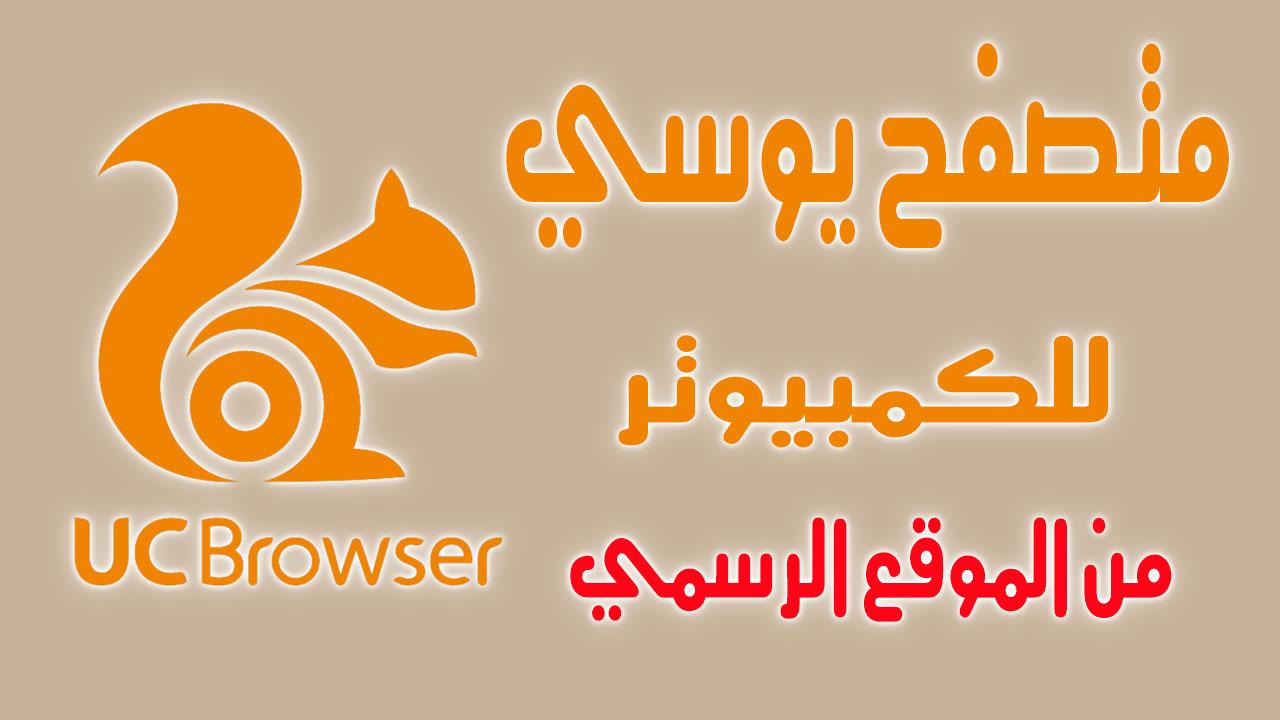 تحميل برنامج uc browser للكمبيوتر اخر اصدار من الموقع الرسمي مباشر