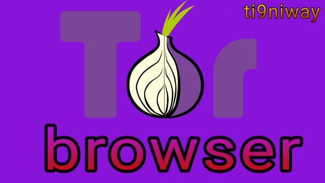 حمل الان متصفح tor project الإصدار الأخير و المستقر على هواتف أندرويد