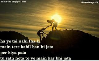 money vs love hindi & urdu shayari with images-jiske liye main mit v jata