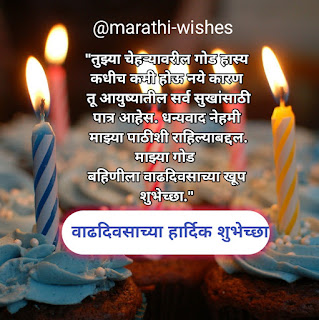birthday wishes for sister in marathi