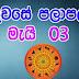 Lagna Palapala 2020-05-03   ලග්න පලාපල   රාහු කාලය   Rahu Kalaya 2020