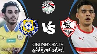 مشاهدة مباراة الزمالك والإسماعيلي القادمة بث مباشر اليوم 27-05-2021 في كأس مصر