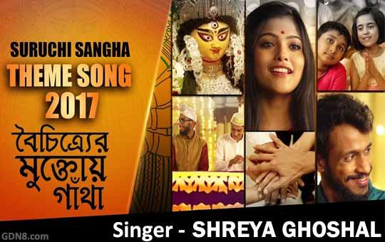 Suruchi Sangha Durga Puja Theme Song 2017