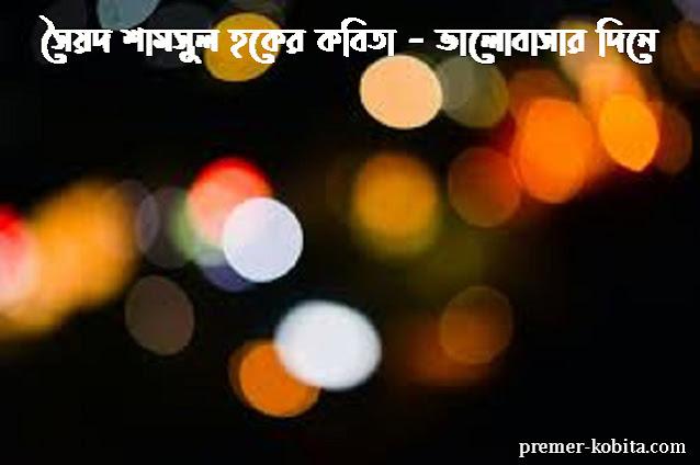 syed-shamsul-haque-er-kobita-valobashar-bhalobashar-dine