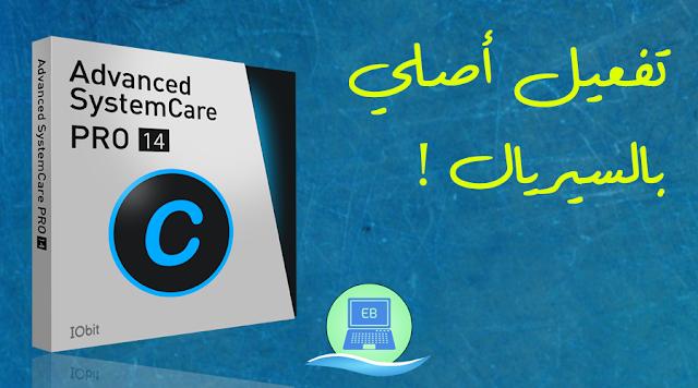 Advanced SystemCare Pro 14