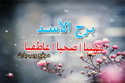 توقعات برج الأسد اليوم السبت 1/8/2020 على الصعيد العاطفى والصحى والمهنى