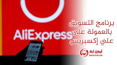 برنامج التسويق بالعمولة في علي اكسبرس
