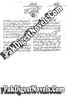 Aasmani Rishte Novel By Zara Hanjra