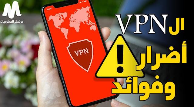ماهو VPN و ما مميزات وعيوب ال VPN