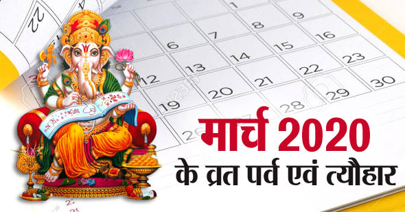 hindu festival calendar march 2020