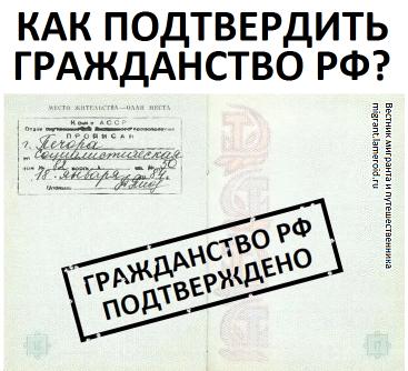 Как проверить наличие российского гражданства?