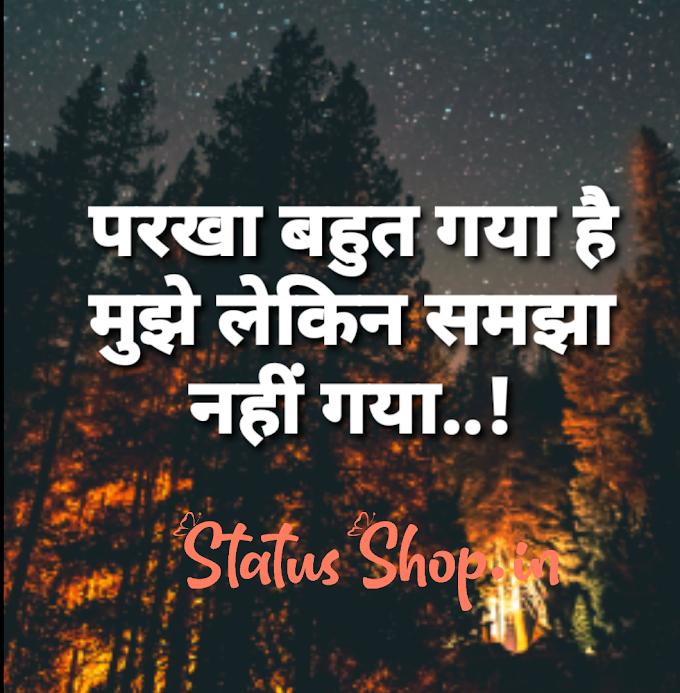Sad Status For Whatsapp 2 Line In Hindi | statusshop