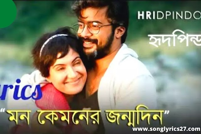 Mon Kyamoner Jonmodin Lyrics In Bangla & English | Hridpindo