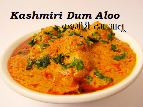 Kashmiri Dum Aloo Recipe In Hindi