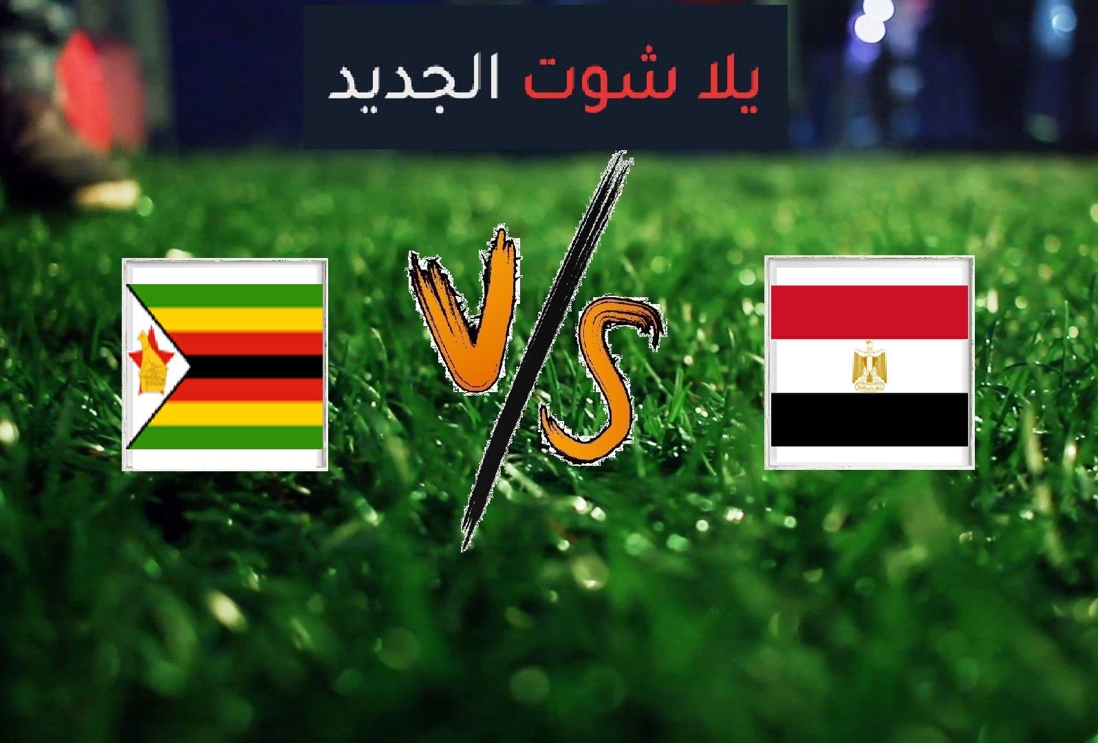 ملخص مباراة مصر وزيمبابوي بتاريخ 21-06-2019 كأس الأمم الأفريقية