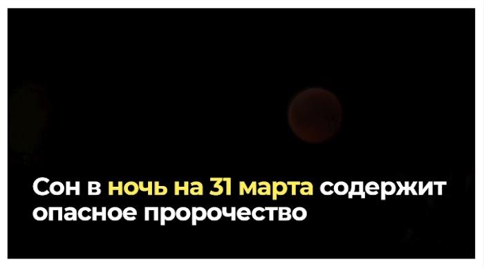Сон в ночь на 31 марта содержит опасное пророчество
