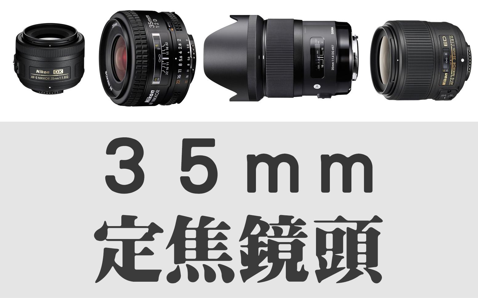 nikon 35 定焦鏡頭