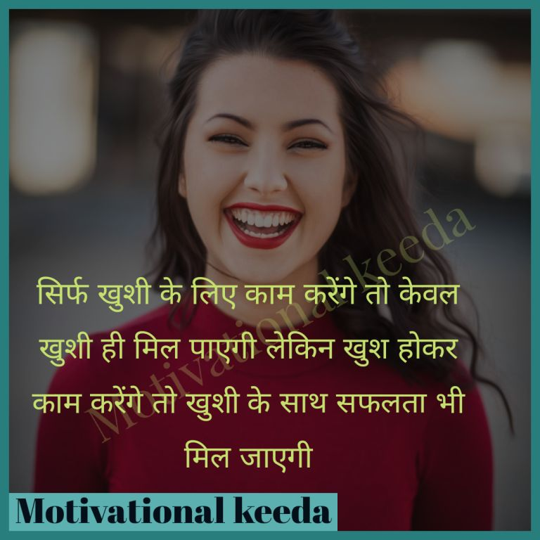 happiness-quotes-hindi