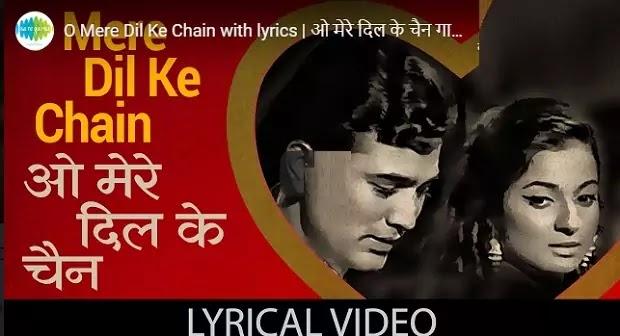 किशोर कुमार: ओ मेरे दिल के चैन लिरिक्स O mere dil ke chain Lyrics in hindi
