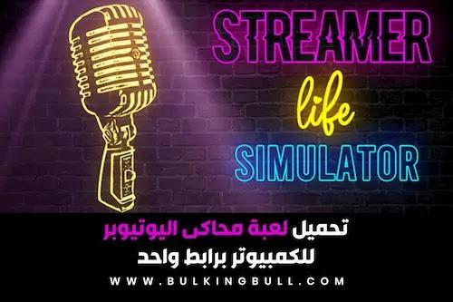 تحميل لعبة محاكى اليوتيوبر للكمبيوتر برابط ميديا فاير Streamer Life Simulator