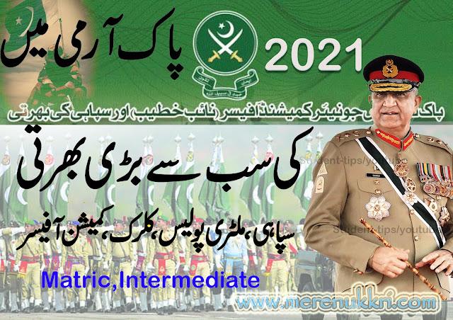 Join Pak Army Jobs 2021 as Sipahi, New Pak Army jobs 2021
