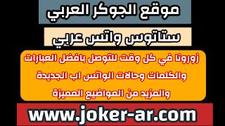 Status whatsapp ستاتوس واتس عربي 2021 - الجوكر العربي