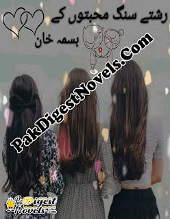 Rishte Sung Mohabbaton Ke Novel By Bisma Khan