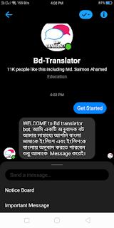 ম্যাসেঞ্জারের অসাধারণ একটি গোপন ট্রিকস ! Facebook Messenger Secret Tricks