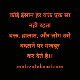 सुविचार इन हिंदी फॉर लाइफ suvichar hindi for life with images