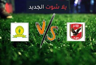 نتيجة مباراة الأهلي وصن داونز اليوم السبت 15-5-2021 في دوري أبطال أفريقيا