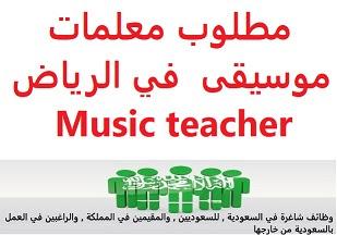وظائف السعودية مطلوب معلمات موسيقى  في الرياض Music teacher