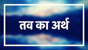 तव का अर्थ (Tav Ka Arth) menaing of Tav in Sanskrit