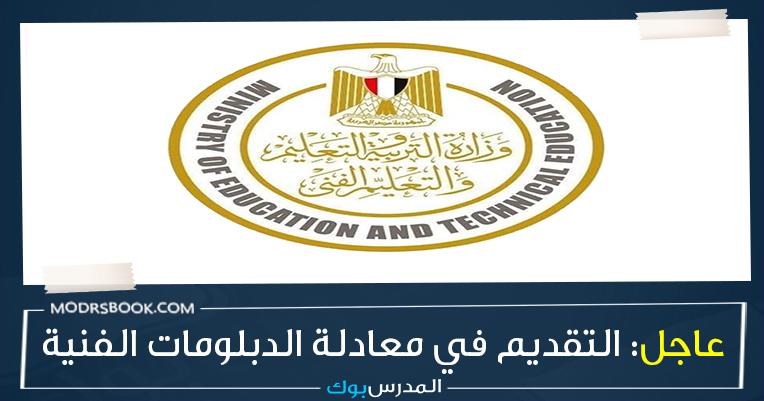 أوراق معادلة الكليات الدبلومات الفنية 2021 , شروط تقديم معادلة الكليات الدبلومات الفنية 2020