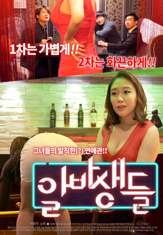 Part-time Job Full Korea 18+ Adult Movie Online Free