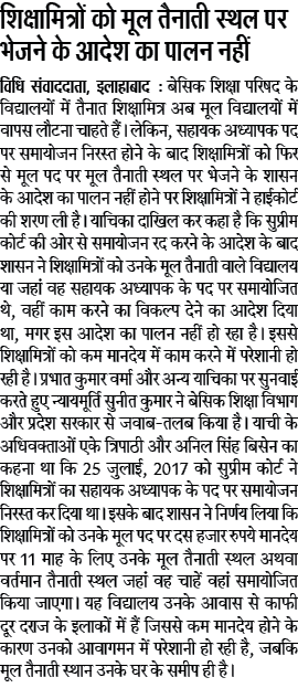 UP Shiksha Mitra Transfer 2017: Many Shiksha Mitra