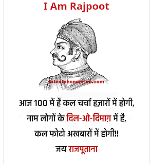 Royal Rajput Status Download whatsapp DP images HD in Hindi