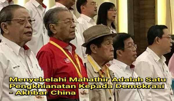 Menyebelahi Mahathir Adalah Satu Pengkhianatan Kepada Demokrasi - Akhbar China