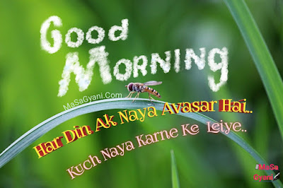 good morning quotes in hindi 2b
