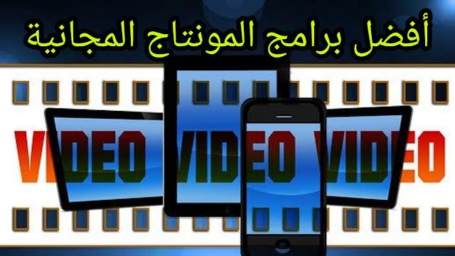 أفضل 6 برامج تحرير فيديو مجانية
